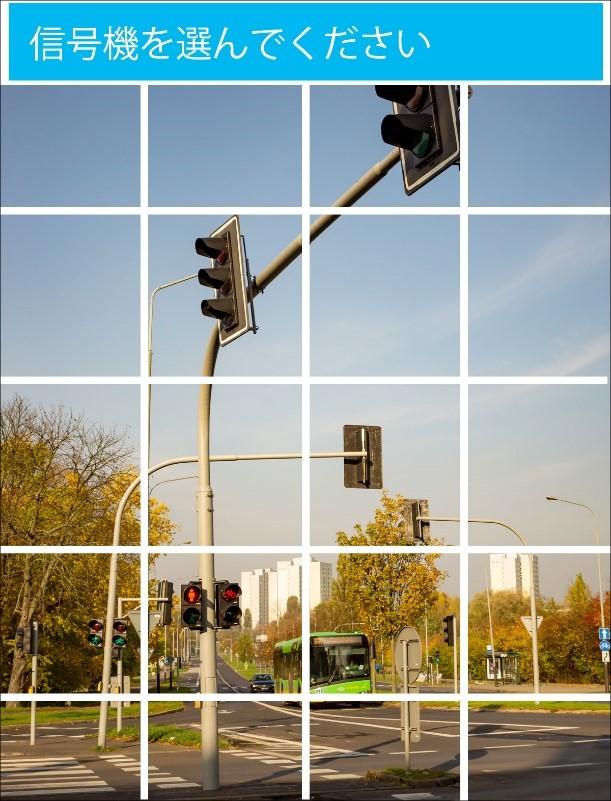 reCAPTCHAイメージ画像