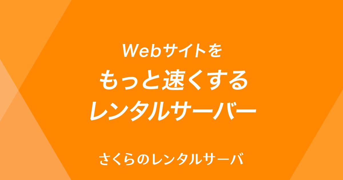 セキュリティ対策を強化したメールサーバー専用プラン【メールボ…